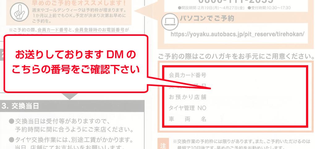 お送りしておりますDMのこちらの番号をご確認下さい